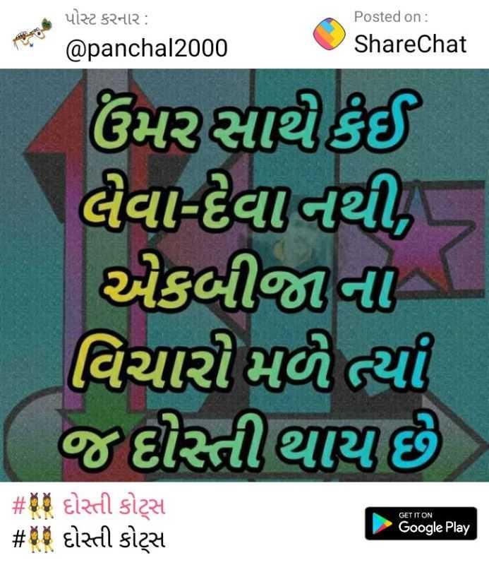 📱 મારા ફોનમાં પાડેલા ફોટો - પોસ્ટ કરનાર : @ panchal2000 Posted on : ShareChat ઉમરસાથી કઈ લેવા - દેવા નથી એકબીજાના વિચારી મળે ત્યાં ( જ દોસ્તી થાય છે GET IT ON # દોસ્તી કોટ્સ # દોસ્તી કોટ્સ Google Play - ShareChat