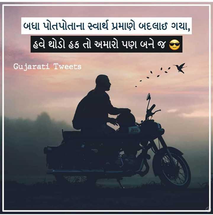📚 મારા વિચારો - બધા પોતપોતાના સ્વાર્થ પ્રમાણે બદલાઈ ગયા , હવે થોડો હક તો અમારો પણ બને જ છે Gujarati Tweets - ShareChat