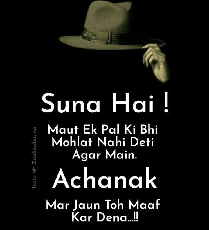 મારા વિષે.....🚬 - Suna Hai ! Insta 6 Zaalim . duniya Maut Ek Pal Ki Bhi Mohlat Nahi Deti Agar Main . Achanak Mar Jaun Toh Maaf Kar Dena . . ! ! - ShareChat