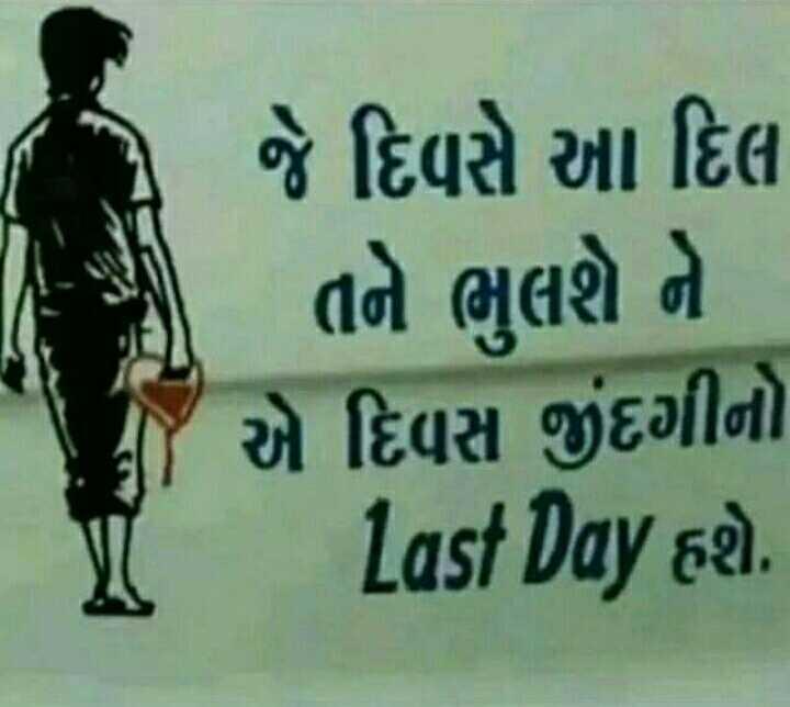 મારા વિષે.....🚬 - જે દિવસે આ દિલ તને ભુલશે ને . એ દિવસ જીંદગીનો Last Day & 2 ) . - ShareChat