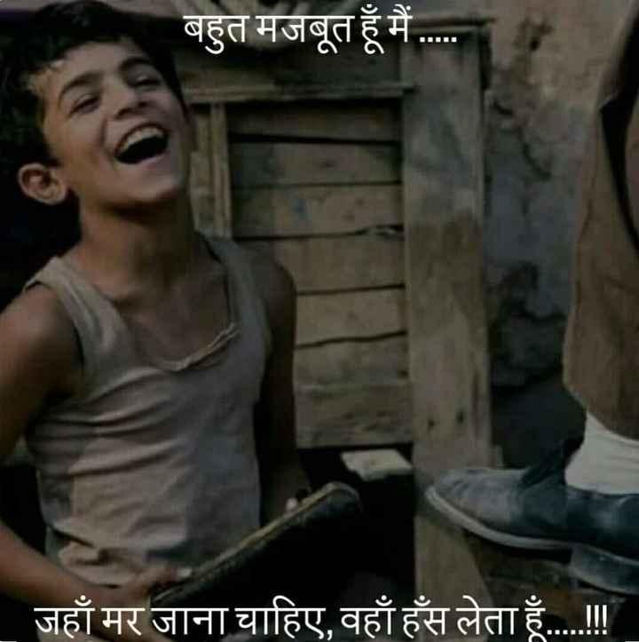 મારા વિષે 🙇 - बहुत मजबूत हूँ मैं . . . . . . _ _ जहाँ मर जाना चाहिए , वहाँ हँस लेता हूँ . . . . ! ! ! - ShareChat