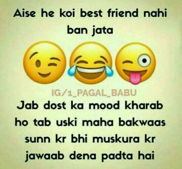 મારા વિષે👨 - Aise he koi best friend nahi ban jata IG / 1 _ PAGAL BABU Jab dost ka mood kharab ho tab uski maha bakwaas sunn kr bhi muskura kr jawaab dena padta hai - ShareChat