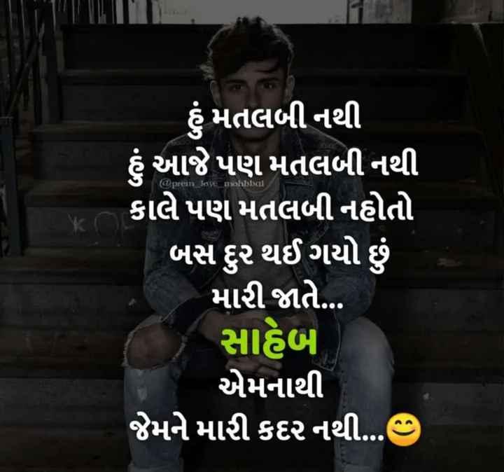 મારા વિષે 🙇 - prein _ love mnohbbati હંમતલબી નથી હું આજે પણ મતલબી નથી કાલે પણ મતલબી નહોતો બસ દુર થઈ ગયો છું મારી જાતે . . . સાહેબ , એમનાથી જેમને મારી કદર નથી . . . : ) - ShareChat