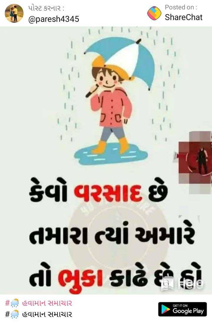 ☔ મારી છત્રી, મારો રેઇનકોટ 🕴 - પોસ્ટ કરનાર : @ paresh4345 Posted on : ShareChat કેવો વરસાદ છે તમારા ત્યાં અમારે તો ભુકા કાઢે છે તો GET IT ON # . હવામાન સમાચાર # . હવામાન સમાચાર Google Play - ShareChat