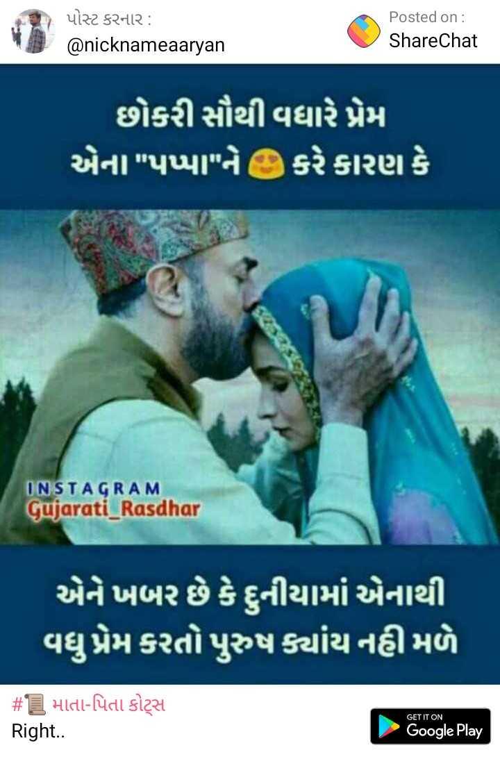 👧 મારી દીકરી - પોસ્ટ કરનાર : @ nicknameaaryan Posted on : ShareChat ' છોકરી સૌથી વધારે પ્રેમ એના પપ્પા નેકરે કારણ કે INSTAGRAM Gujarati _ Rasdhar એને ખબર છે કે દુનીયામાં એનાથી ' વધુ પ્રેમ કરતો પુરુષ ક્યાંય નહી મળે # g માતા - પિતા કોટ્સ Right . . GET IT ON Google Play - ShareChat