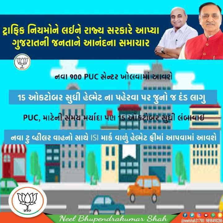 🚙 મારી ફેવરિટ ગાડી - ' ટ્રાફિક નિયમોને લઈને રાજ્ય સરકારે આપ્યા ' ગુજરાતની જનતાને આનંદના સમાચાર નવા 900 PUC સેન્ટર ખોલવામાં આવશે 15 ઓકટોબર સુધી હેભેટ ના પહેરવા પર જુનો જ દંડ લાગુ PUC , માટેની સમય મર્યાદા પણ કાકટોબર સુધી લંબાવાઇ નવા ટુ વ્હીલર વાહનો સાથે ISI માર્ક વાળું હેભેટ ફ્રીમાં આપવામાં આવશે Neel Bhupendrakumar Shah f yoo © oneelshah31790 9898498286 - ShareChat
