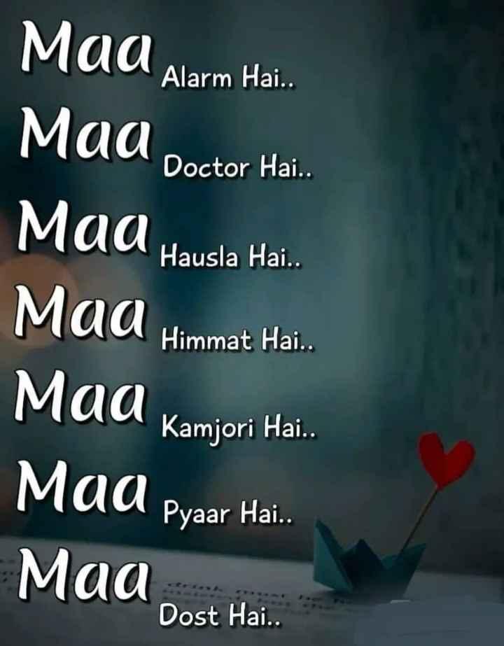 🙏 મારી માઁ મારુ ગર્વ - M aa Alarm Hai . . Doctor Hai . . M aa Hausla Hai Maa uimmat Himmat Hai . . Kamjori Hai . . Μαα , Mad Pyaar Hai . Maa ost Hai . Dost Hai . . - ShareChat