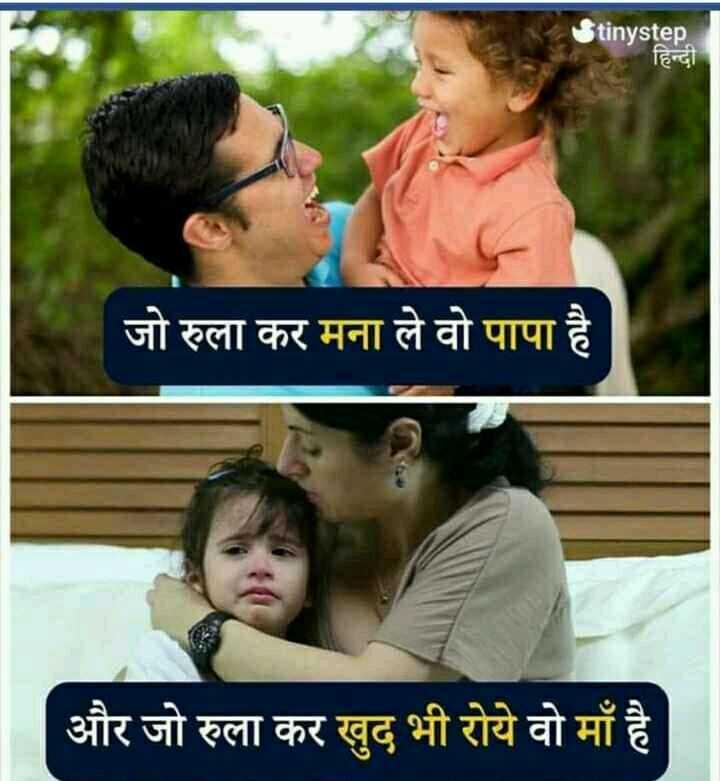🙏 મારી માઁ મારુ ગર્વ - tinystep हिन्दी जो रुला कर मना ले वो पापा है और जो रुला कर खुद भी रोये वो माँ है - ShareChat