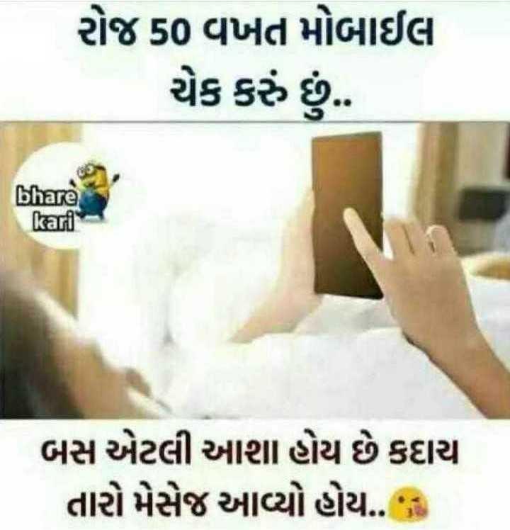 👸મારી રાધા👸 - રોજ 50 વખત મોબાઈલ ચેક કરું છું . bhare kari બસ એટલી આશા હોય છે કદાચ તારો મેસેજ આવ્યો હોય . . ' - ShareChat