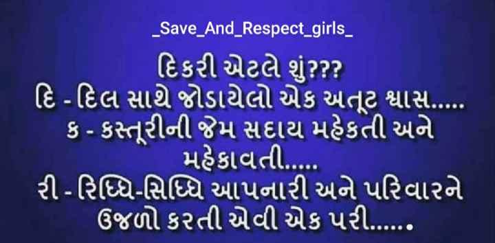 👧 મારી લાડકી દિકરી - _ Save _ And _ Respect _ girls _ દિકરી એટલે શું ? ? ? ' દિ - દિલ સાથે જોડાયેલો એક અતૂટ શ્વાસ . . . . . ' ક - કસ્તુરીની જેમ સદાય મહેકતી અને | મહેકાવતી . . . . . . ' રી - રિધ્ધિ - સિધ્ધિ આપનારી અને પરિવારને ' ઉજળો કરતી એવી એક પરી . . . - ShareChat