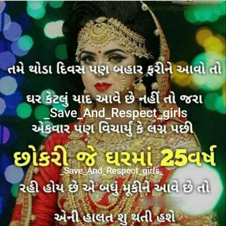 👧 મારી લાડકી દિકરી - તમે થોડા દિવસ પણ બહાર ફરીને આવો તો ' ઘર કેટલું યાદ આવે છે નહીં તો જરા _ Save _ And _ Respect _ girls એકવાર પણ વિચાર્યું કે લગ્ન પછી જ ઘણાં વર્ષ રહી હોય છે એ બધું મૂકીને આવે છે તો - એની હાલત શુ થતી હશે _ Save _ And _ Respect _ girls - ShareChat