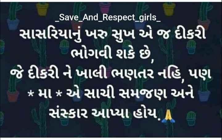 👧 મારી લાડકી દિકરી - _ Save _ And _ Respect _ girls _ સાસરિયાનું ખરુ સુખ એ જ દીકરી ભોગવી શકે છે . ' જે દીકરી ને ખાલી ભણતર નહિ પણ * મા * એ સાચી સમજણ અને ' સંસ્કાર આપ્યા હોય ફી - ShareChat