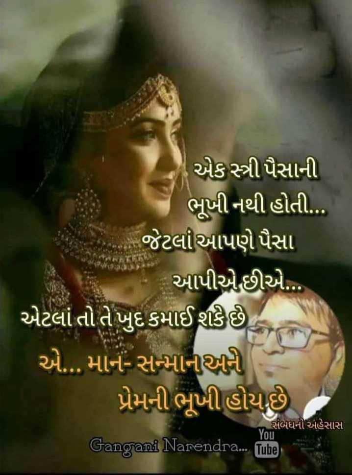 👧 મારી લાડકી - - એક સ્ત્રી પૈસાની ' ભૂખી નથી હોતી . . . જેટલાઆપણે પૈસા આપીએ છીએ . . . એટલાં તો તે ખુદ કમાઈ શકે ? એ . . . માન - સન્માનની પ્રેમની ભૂખી હોયછે સંબધનો અહેસાસ You Gangani Narendra . . . Tube - ShareChat