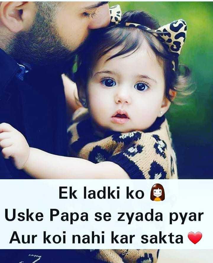 👧 મારી લાડકી - Ek ladki ko Uske Papa se zyada pyar Aur koi nahi kar sakta - ShareChat
