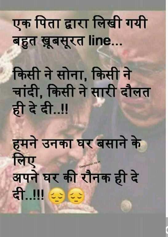 👧 મારી લાડકી - - एक पिता द्वारा लिखी गयी बहुत खूबसूरत line . . . किसी ने सोना , किसी ने चांदी , किसी ने सारी दौलत ही दे दी . . ! ! हमने उनका घर बसाने के लिए अपने घर की रौनक ही दे दी . . ! ! ! Deepawali . co . in - ShareChat