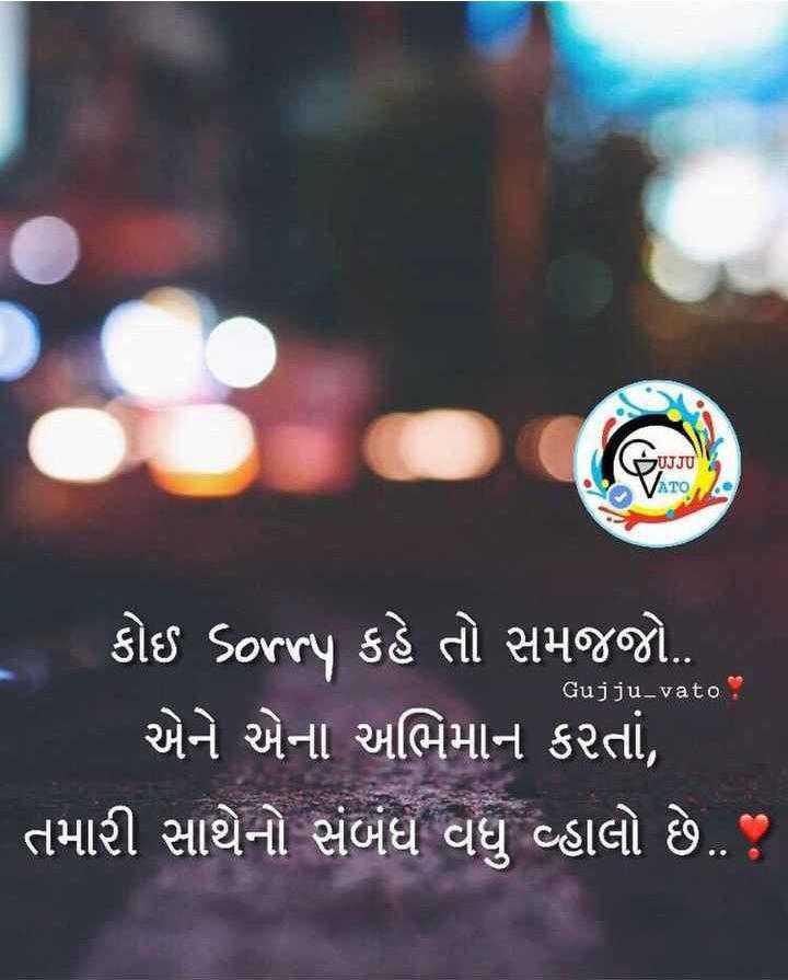 🤳 મારી સેલ્ફી - VATO Gujju _ vato કોઇ Sorry કહે તો સમજજો . . એને એના અભિમાન કરતાં , | તમારી સાથેનો સંબંધ વધુ વ્હાલો છે . જે - ShareChat