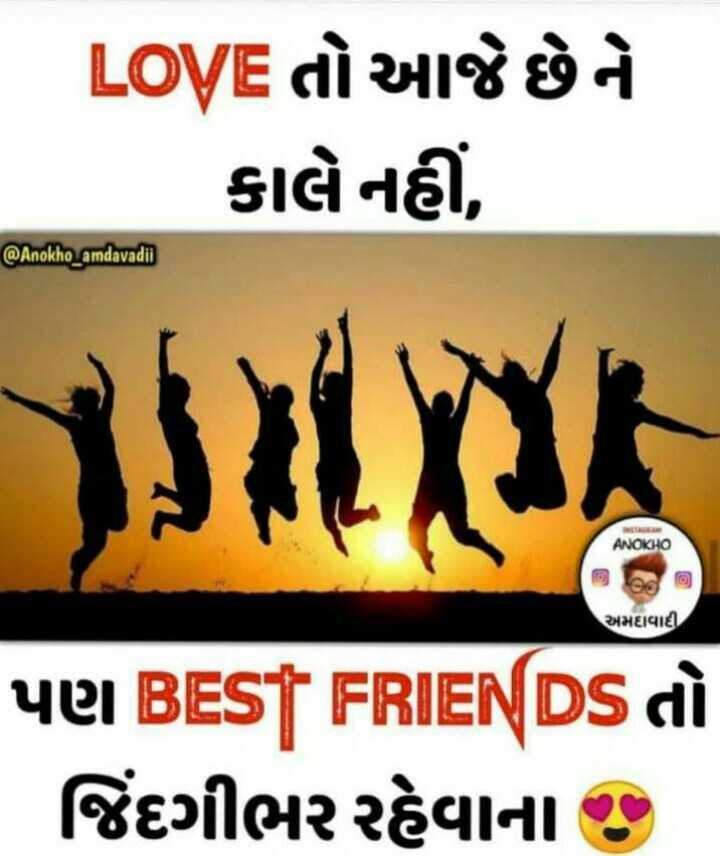 🤳 મારી સેલ્ફી - LOVE તો આજે છેને કાલે નહીં , @ Anokho _ amdavadi ANOKHO અમદાવાદી પણ BEST FRIENDS તો જિંદગીભર રહેવાના છે - ShareChat