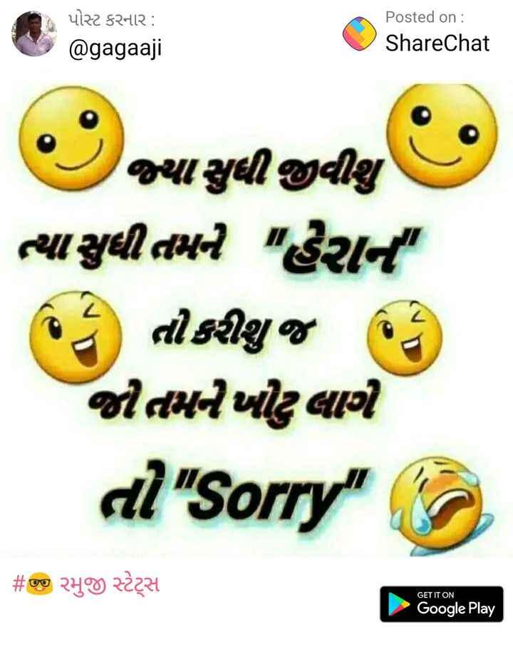 🤳 મારી સેલ્ફી - પોસ્ટ કરનાર : @ gagaaji Posted on : ShareChat જ્યા સુધી જીવી છે જ્યા સુધી જીવી ત્યા સુધી તમને હેરાન તો કરીશુ જ ૧૩ ) જો તમને બોટ લાગે al Sorry # જી રમુજી સ્ટેટ્સ GET IT ON Google Play - ShareChat