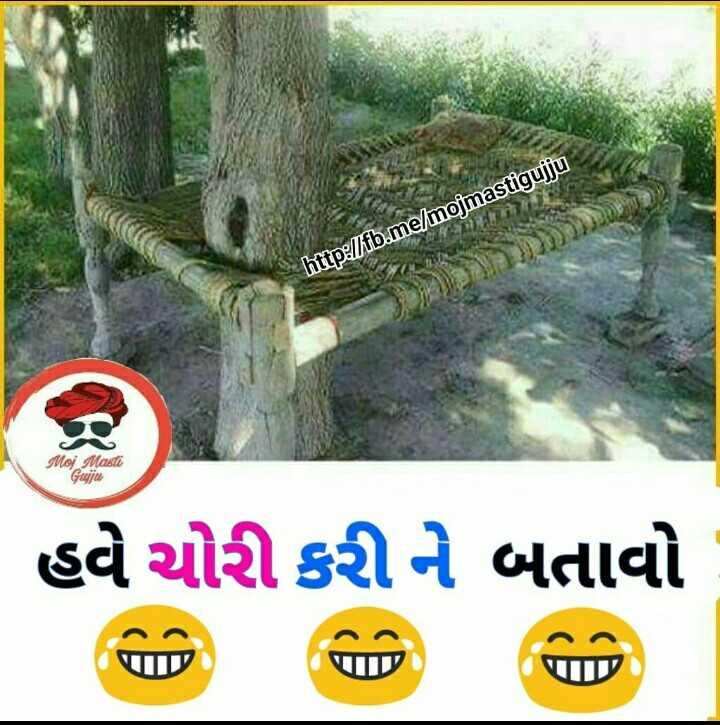 🌞 મારું ટેલેન્ટ - ) ) ) ) ) http : / / fb . me / mojmastiguiju થોડો 0 ) Moj Masti Guja હવે ચોરી કરી ને બતાવો TV - ShareChat