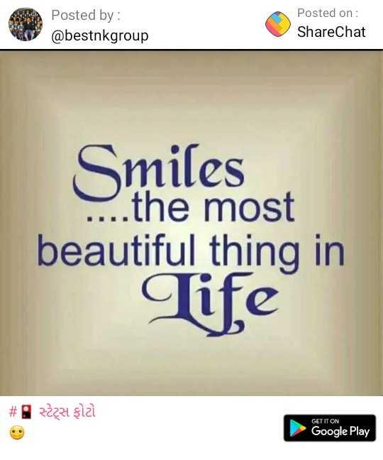 🌞 મારું ટેલેન્ટ - Posted by : @ bestnkgroup Posted on : ShareChat Smiles the most beautiful thing in Tife # 222221 şia GET IT ON Google Play - ShareChat