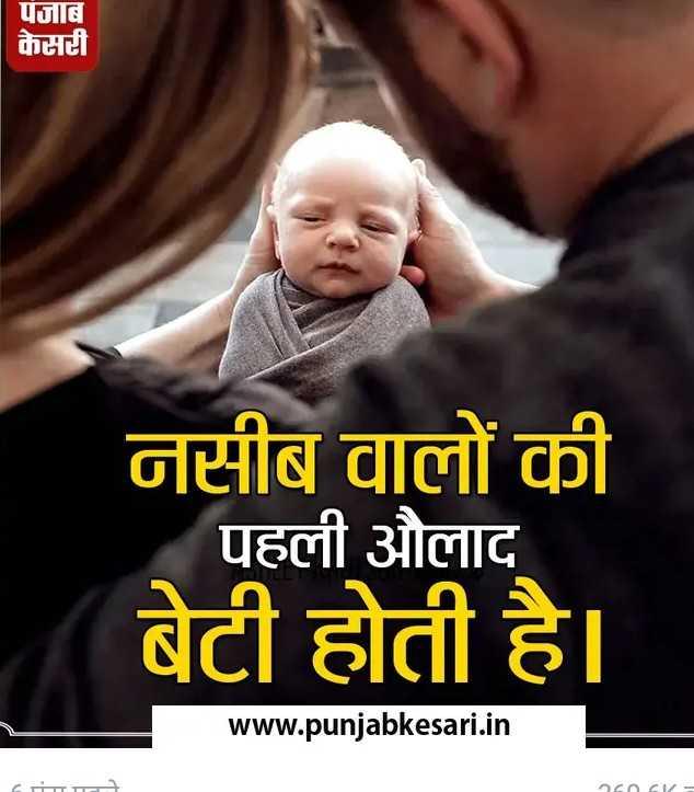 👶 મારું બાળક - पजाब केसरी नसीब वालों की पहली औलाद बेटी होती है । www . punjabkesari . in - ShareChat