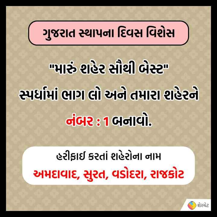 👌 મારું શહેર સૌથી બેસ્ટ - ગુજરાત સ્થાપના દિવસ વિશેસ મારું શહેર સૌથી બેસ્ટ સ્પર્ધામાં ભાગ લો અને તમારા શહેરને નંબર : 1બનાવો . હરીફાઈ કરતાં શહેરોના નામો અમદાવાદ , સુરત , વડોદરા , રાજકોટ ( ) શેરચેટ - ShareChat
