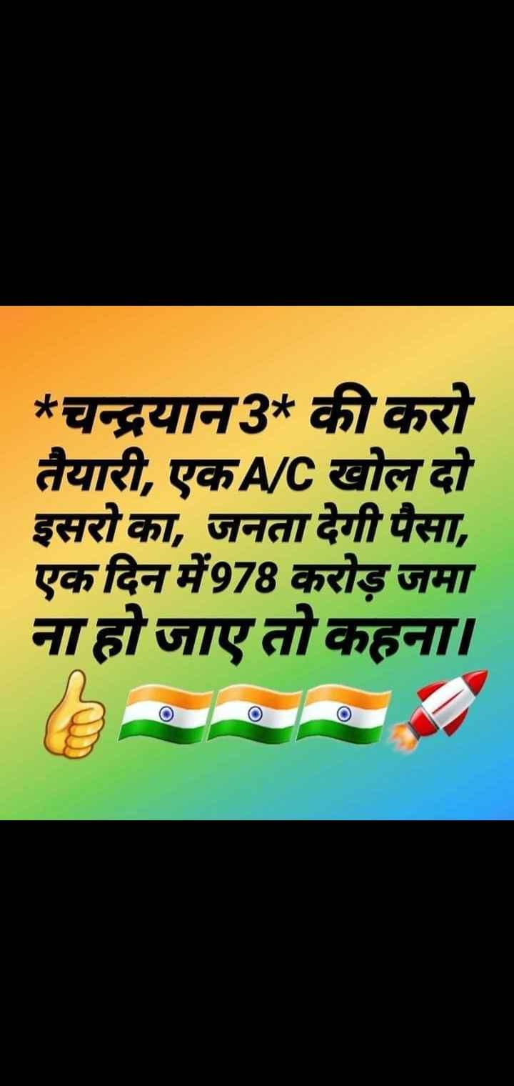 👌 મારું શહેર સૌથી બેસ્ટ - * चन्द्रयान3 * की करो तैयारी , एक खोल दो इसरो का , जनता देगी पैसा , एक दिन में 978 करोड़ जमा ना हो जाए तो कहना । - ShareChat