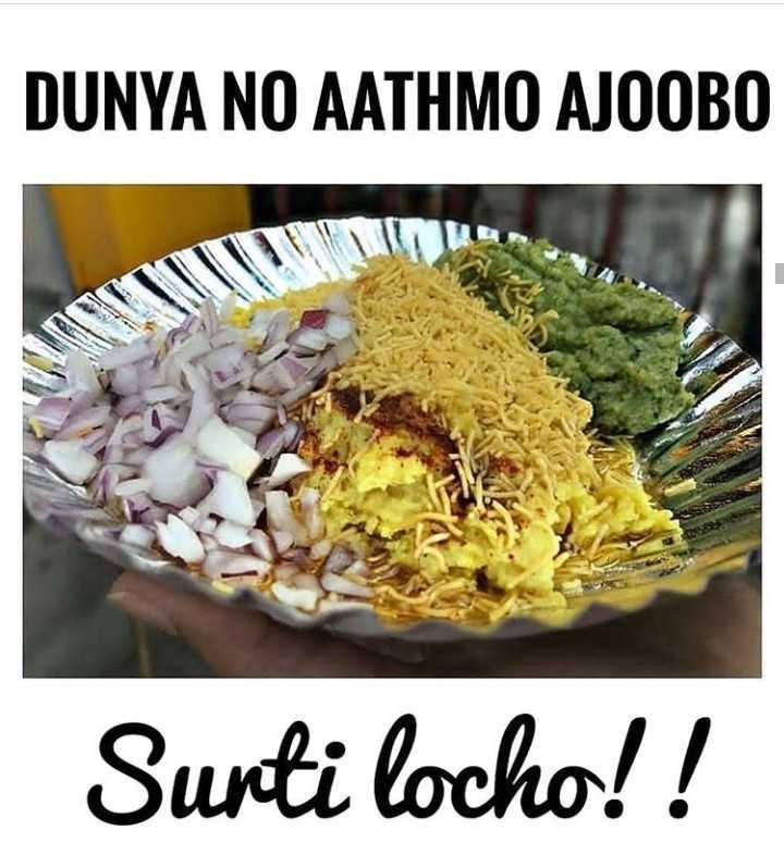 💎 મારું સુરત - DUNYA NO AATHMO AJOOBO Surti locho ! ! - ShareChat