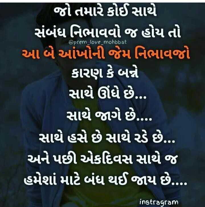 🇮🇳 મારુ ભારત - @ prem _ love _ mohbbat જો તમારે કોઈ સાથે ' સંબંધ નિભાવવો જ હોય તો ' આ બે આંખોની જેમ નિભાવજો કારણ કે બન્ને સાથે ઊંધે છે . . . સાથે જાગે છે . . . . સાથે હસે છે સાથે રડે છે . . . અને પછી એકદિવસ સાથે જ ' હમેશાં માટે બંધ થઈ જાય છે . . . . instragram - ShareChat