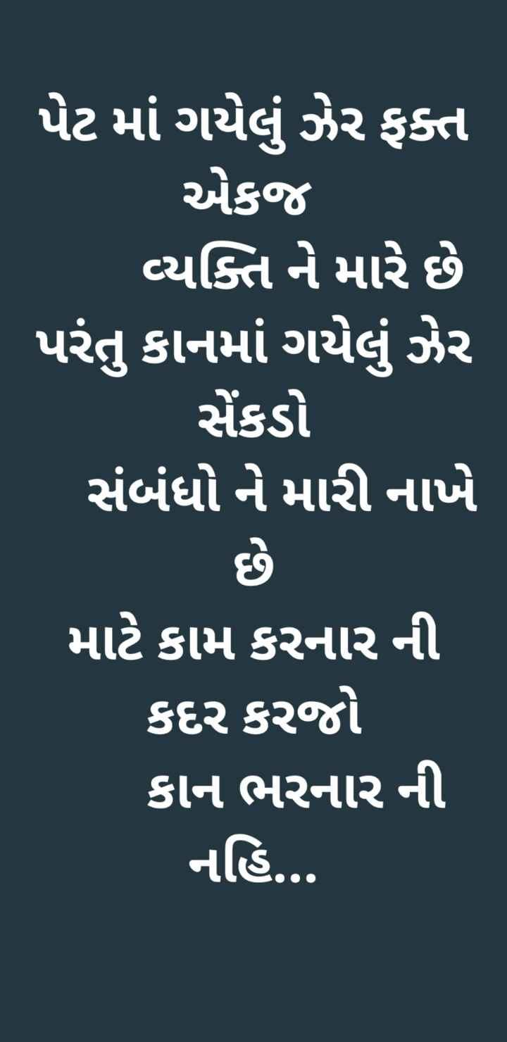 🇮🇳 મારુ ભારત - પેટ માં ગયેલું ઝેર ફક્ત એકજ વ્યક્તિ ને મારે છે પરંતુ કાનમાં ગયેલું ઝેર સેંકડો સંબંધો ને મારી નાખે છે . માટે કામ કરનાર ની કદર કરજો કાન ભરનાર ની નહિ . . . - ShareChat