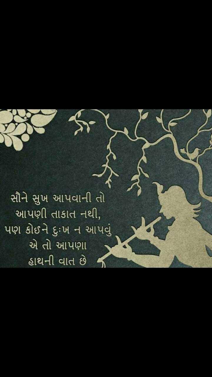 🇮🇳 મારુ ભારત - સૌને સુખ આપવાની તો આપણી તાકાત નથી , ' પણ કોઈને દુઃખ ન આપવું ' એ તો આપણા - હાથની વાત છે - ShareChat