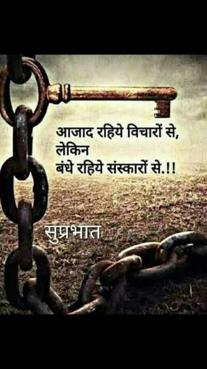 🇮🇳 મારુ ભારત - आजाद रहिये विचारों से , लेकिन बंधे रहिये संस्कारों से . ! ! सुप्रभात - ShareChat