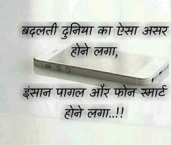 🇮🇳 મારુ ભારત - बदलती दुनिया का ऐसा असर होने लगा , इंसान पागल और फोन स्मार्ट होने लगा . . ॥ - ShareChat