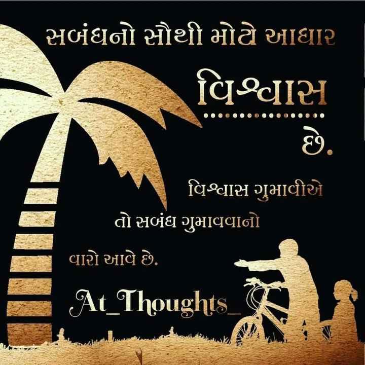 🇮🇳 મારુ ભારત - - સબંધનો સૌથી મોટું આધાર વિશ્વાસ oo o o o o o o | ' વિશ્વાસ ગુમાવીએ તો સબંધ ગુમાવવાનો વારો આવે છે . At _ Thoughts - ShareChat