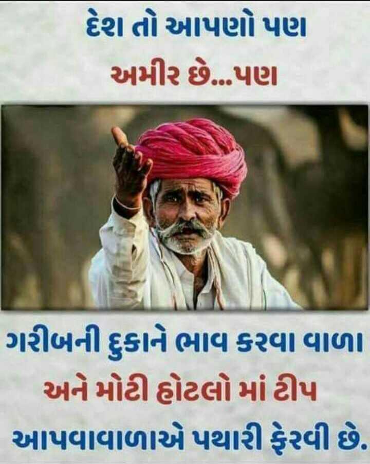 🇮🇳 મારુ ભારત - દેશ તો આપણો પણ અમીર છે . ... પણ ગરીબની દુકાને ભાવ કરવા વાળા ' અને મોટી હોટલોમાં ટીપ આપવાવાળાએ પથારી ફેરવી છે . - ShareChat