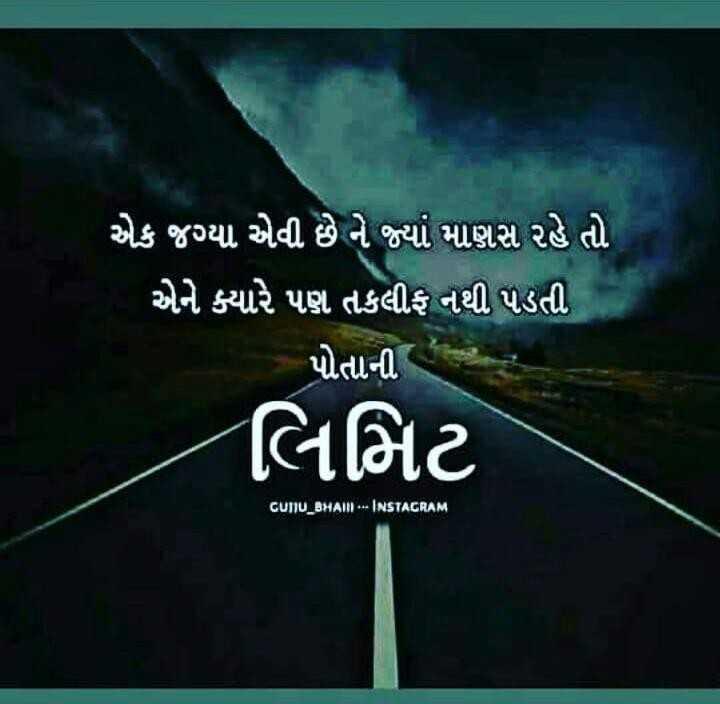 🇮🇳 મારુ ભારત - ' એક જગ્યા એવી છે કે જ્યાં માણસ રહે તો ' એને ક્યારે પણ તકલીફ નથી પડતી પોતાની લિમિટ GUNU _ BHAI - - - INSTAGRAM - ShareChat