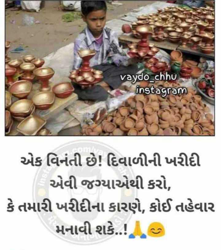 🇮🇳 મારુ ભારત - vaydo _ chhu instagram એક વિનંતી છે ! દિવાળીની ખરીદી - એવી જગ્યાએથી કરો , કે તમારી ખરીદીના કારણે , કોઈ તહેવાર મનાવી શકે . . ! - ShareChat
