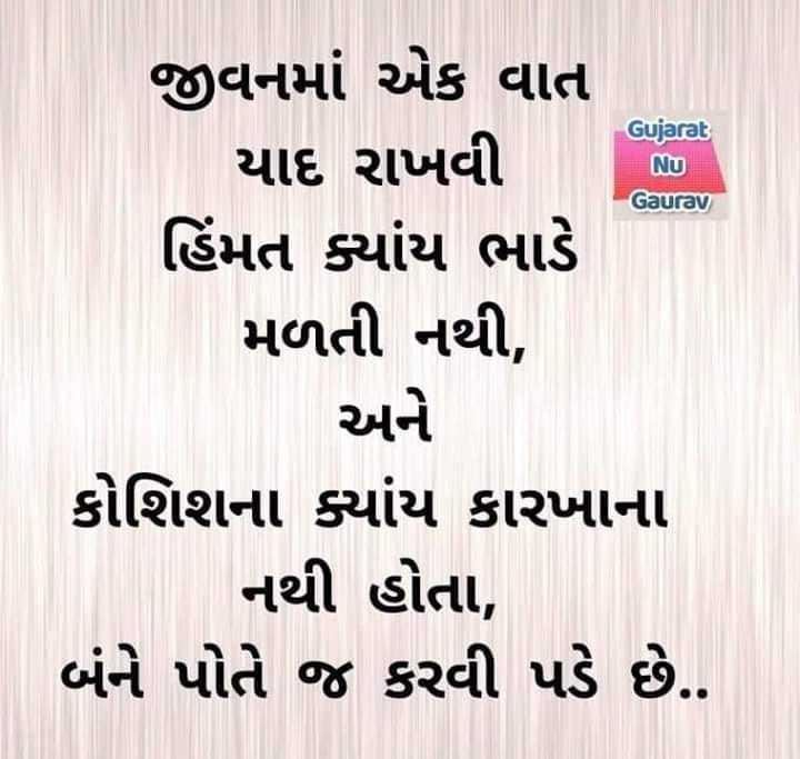 🇮🇳 મારુ ભારત - Gujarat NU Gaurav જીવનમાં એક વાત યાદ રાખવી હિંમત ક્યાંય ભાડે મળતી નથી , અને કોશિશના ક્યાંય કારખાના નથી હોતા , બંને પોતે જ કરવી પડે છે . . - ShareChat