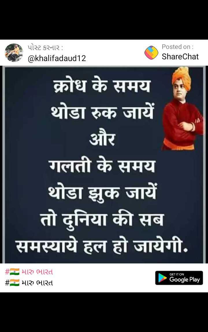 🇮🇳 મારુ ભારત - પોસ્ટ કરનાર : @ khalifadaud12 Posted on : ShareChat ShareChat क्रोध के समय थोडा रुक जायें और गलती के समय थोडा झुक जायें तो दुनिया की सब समस्याये हल हो जायेगी . GET IT ON # _ _ # भार भारत भार भारत Google Play - ShareChat