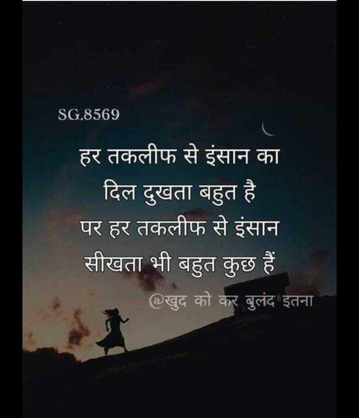 🇮🇳 મારુ ભારત - SG . 8569 हर तकलीफ से इंसान का _ दिल दुखता बहुत है पर हर तकलीफ से इंसान सीखता भी बहुत कुछ हैं @ खुद को कर बुलंद इतना - ShareChat