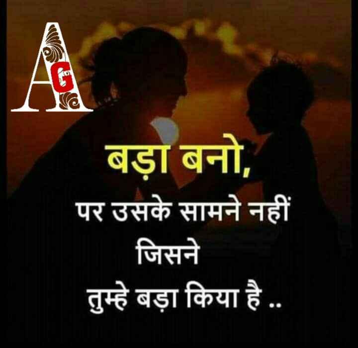 🇮🇳 મારુ ભારત - बड़ा बनो , पर उसके सामने नहीं जिसने तुम्हे बड़ा किया है . . - ShareChat