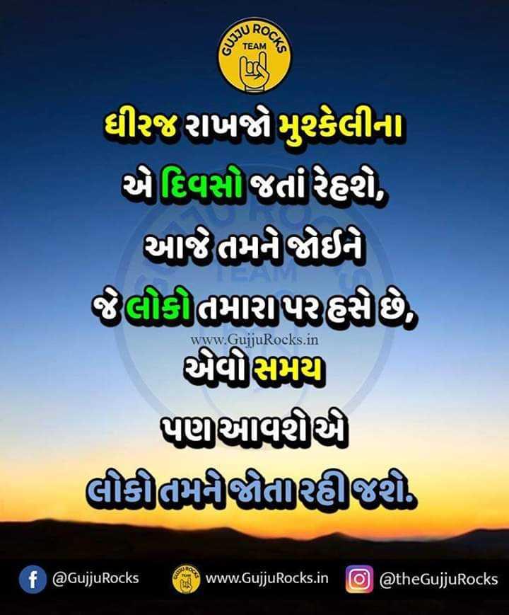 """🇮🇳 મારુ ભારત - OCKS SJJUજે TEAM ધીરજ રાખજો મુશ્કેલીના એ દિવસો જતાં રેહશે , આજે તમને જોઇને જેલીકી તમારાહસ છે , """" વીસમથ ઘણાવણીથી લકીર્તમીજીnલ્હીજરી , www . GujjuRocks . in COURS f @ GujjuRocks www . GujjuRocks . in o @ thegujjuRocks - ShareChat"""