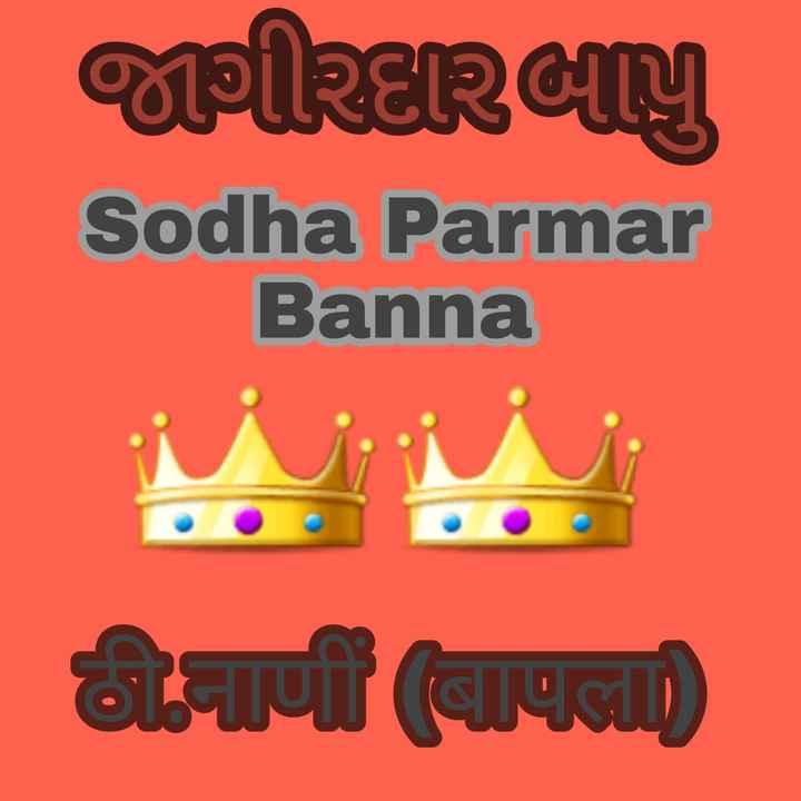 🌟 મારૂ રંગીલું ગુજરાત - PIRERILY Sodha Parmar Banna जापा ) - ShareChat