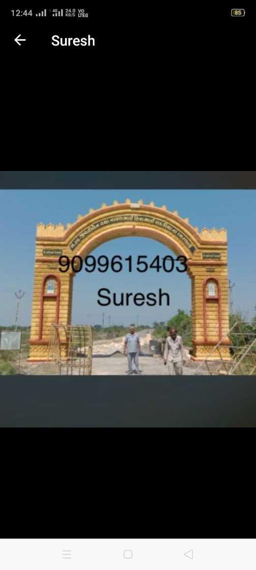 💼 મારો વ્યવસાય 👩🍳 - 12 : 44 . . . 4 . 1 29 9 year 85 Suresh 9099615403 Suresh - ShareChat