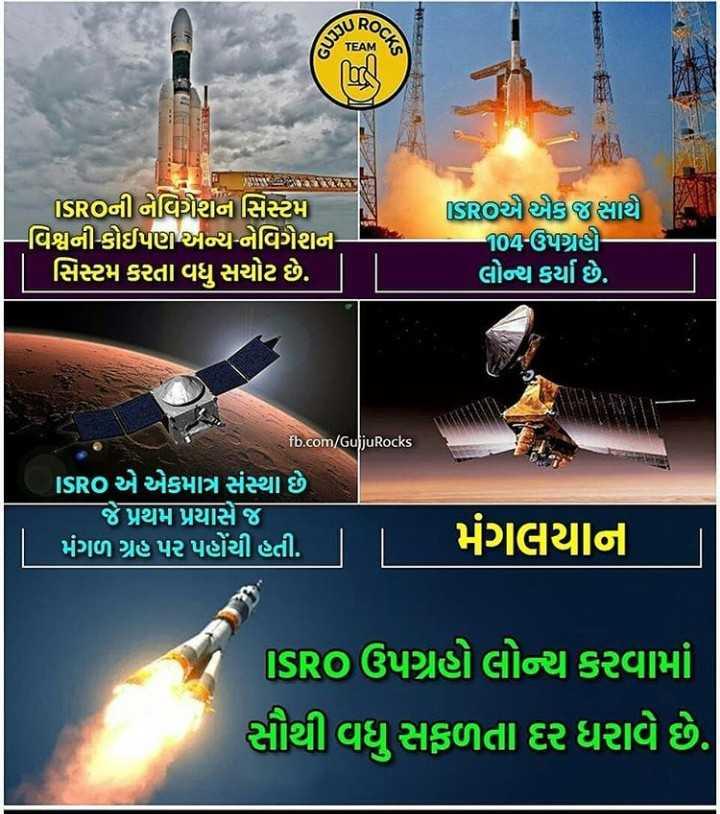 🚀 મિશન ચંદ્રયાન-2 - cone TU ROC TEAM TA 111 A RE | ISROનીનેવિગેશન સિસ્ટમ - વિશ્વની કોઈપણ અન્ય - નેવિગેશન સિસ્ટમ કરતા વધુ સચોટ છે . | | _ [ SROએ જસાથે - 104 - ઉપગ્રહો લોન્ચ કર્યા છે . fb . com / GujjuRocks ISRO એ એકમાત્ર સંસ્થા છે જે પ્રથમ પ્રયાસૈ જ | મંગળ ગ્રહ પર પહોંચી હતી . | | ' PAવાળી ' ISRO ઉપગ્રહો લોન્ચ કરવામાં સૌથી વધુ સફળતા દર ધરાવે છે . - ShareChat