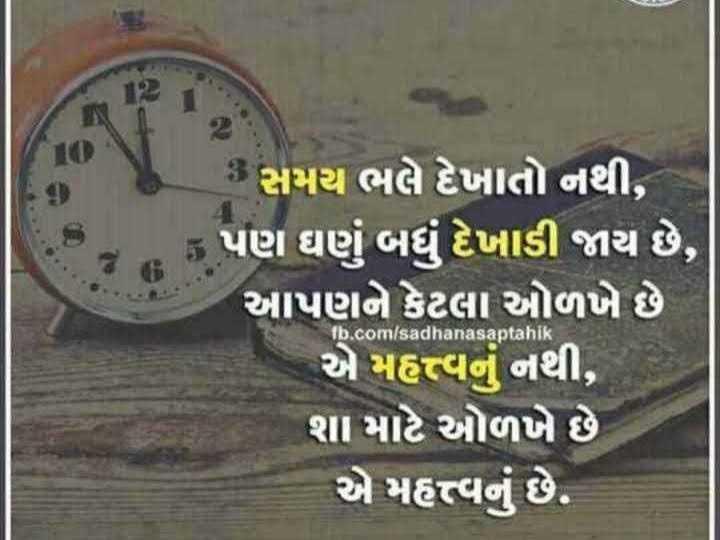 ☔ મુંબઈમાં વરસાદ - * સમય ભલે દેખાતો નથી , 5 પણ ઘણું બધું દેખાડી જાય છે , આપણને કેટલા ઓળખે છે . એ મહત્વનું નથી , શા માટે ઓળખે છે એ મહત્ત્વનું છે . fb . com / sadhanasaptahik - ShareChat
