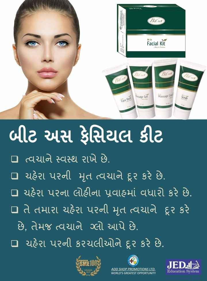 💄 મેક-અપ - Bitwy 1 - Bit Us - Facial Kit t y to Nature Bilus Bitus Bitu Bilus Massage Gel Massage Crea Scrub Face Pack | બીટ અસ ફેસિયલ કીટ ' ત્વચાને સ્વસ્થ રાખે છે . | ચહેરા પરની મૃત ત્વચાને દૂર કરે છે . | | ચહેરા પરના લોહીના પ્રવાહમાં વધારો કરે છે . તે તમારા ચહેરા પરની મૃત ત્વચાને દૂર કરે છે , તેમજ ત્વચાને ગ્લો આપે છે . ' T ચહેરા પરની કરચલીઓને દૂર કરે છે . SEWE OP JED : sta INDIA WINNER 2019 ADD SHOP PROMOTIONS LTD . WORLD ' S GREATEST OPPORTUNITY Education System - ShareChat