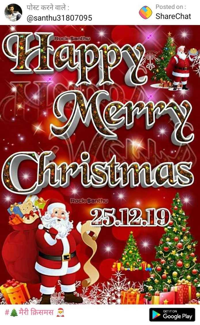 🎄 મેરી ક્રિસ્મસ 🎅 - पोस्ट करने वाले : @ santhu31807095 Posted on : ShareChat Rock Santhu happy Merpang Christmas Rock Santhu Polo # 4 3 4 3 GET IT ON Google Play - ShareChat