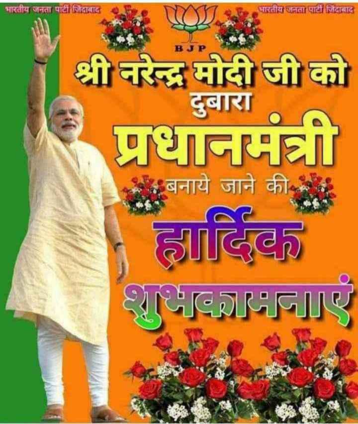 📃 મોદી શપથ ગ્રહણ સમારોહ - भारतीय जनता पार्टी जिंदाबाद भारतीय जनता पार्टी जिंदाबाद श्री नरेन्द्र मोदी जी को दुबारा नम । * बनाये जाने की हार्दिक - ShareChat