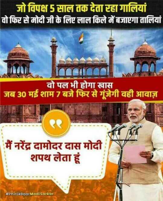 📃 મોદી શપથ ગ્રહણ સમારોહ - | जो विपक्ष 5 साल तक देता रहा गालियां वो फिर से मोदी जी के लिए लाल किले में बजाएगा तालियां वो पल भी होगा खास जब 30 मई शाम 7 बजे फिर से गूंजेगी वही आवाज़ मैं नरेंद्र दामोदर दास मोदी शपथ लेता हूं # PhirEkBaarmodiSarkar - ShareChat
